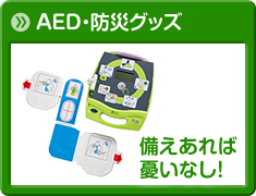 AED・防災グッズ